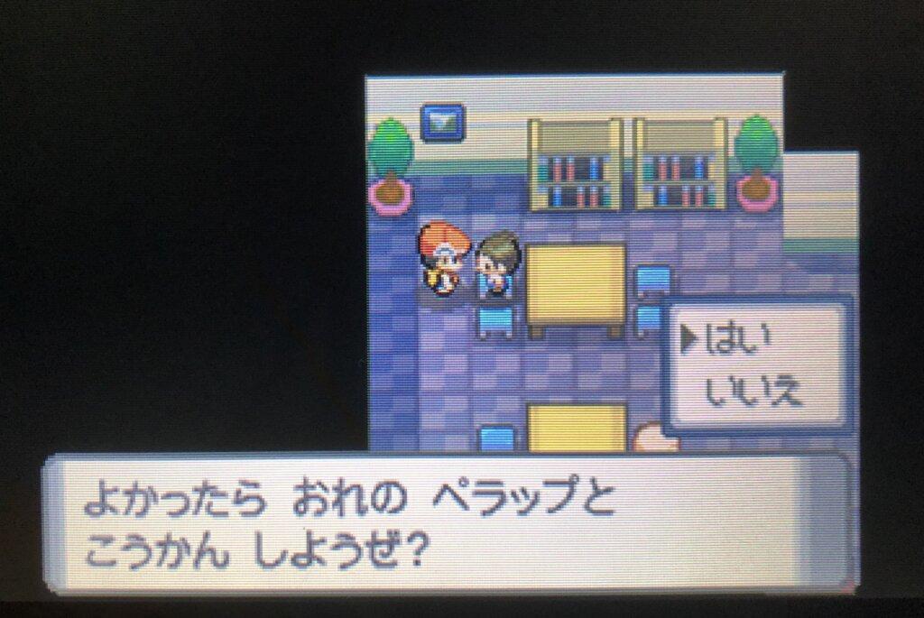 ポケモンダイヤモンド・パール - ハクタイシティポケモン交換
