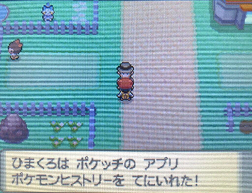 ポケモンダイヤモンド・パール - ポケモンヒストリーアプリ入手
